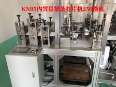 KF94鱼型口罩机(口罩外观检测包装)一体化生产