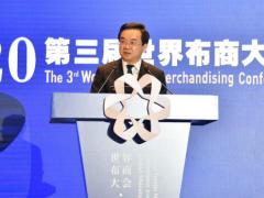 2020第三届世界布商大会今日在绍兴柯桥盛大启幕