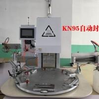 kn95自动封口机