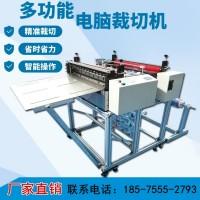 离型纸切纸机 pvc膜裁膜机 无纺布裁切机 全自动