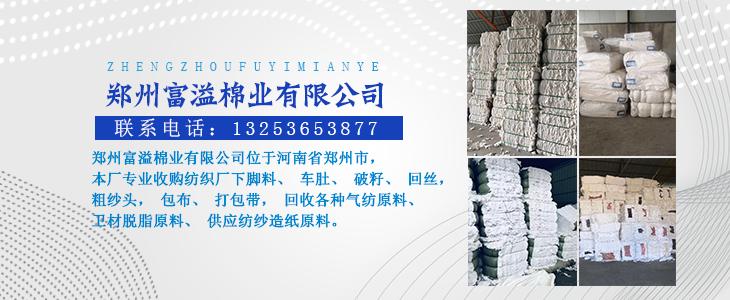 郑州富溢棉业有限公司
