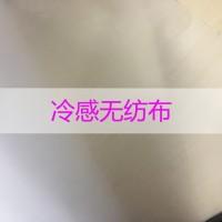 福建批量生产02/0.3冷感无纺布17.5CM/19.5CM