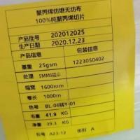 出售50吨正品smms无纺布,25,35克,1.6米
