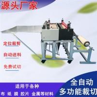 厂家样布裁切自动裁布机卷纸切割机tpu薄膜智能切膜机裁剪设备