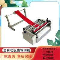 供应厂家电动薄膜裁切机 网格布断布机电脑 绝缘纸切纸机全自动裁剪