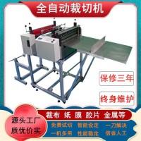 源头厂家 贴纸智能切割机 铝箔锡纸切片机 全自动磨砂纸裁纸机