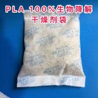 PLA茶包咖啡包过滤干燥剂袋可100%生物降解