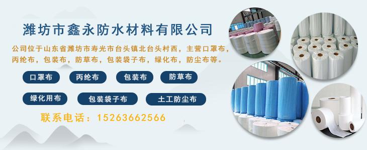 潍坊市鑫永防水材料有限公司