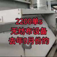 转让2200单s无纺布设备,去年9月份的