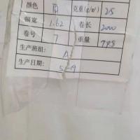 出售165-50克,sss白色,30吨