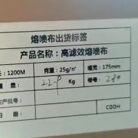 有出口产品175一25克黑熔喷布