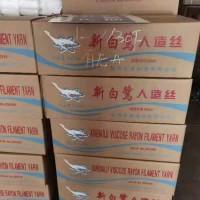 出售粘胶人造丝,7000元/吨,江阴周庄镇