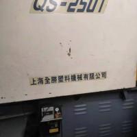 塑料机器处都可以用QS-250T、125T、100T