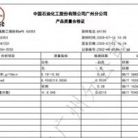 出售聚乙烯PE粉料23吨,价格6400一吨