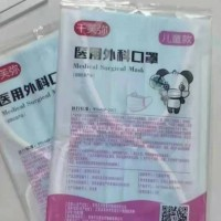 出售儿童口罩,独立包装,100万,在江苏  价格0.045