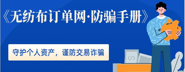 《无纺布订单网防骗手册》