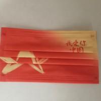 厂家出售爱国风口罩,现货20万,全部独立包装,报价0.35