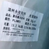 出四五顿聚乳酸无纺布,20克的,货在江苏苏州,要的联系