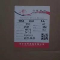 出售白鹭氨纶,双A,现货25 箱,73一公斤