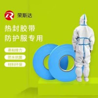 工厂生产防护服胶条,日产1000万米,一米0.075