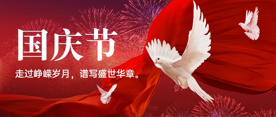 2021年无纺布订单网国庆节放假通知